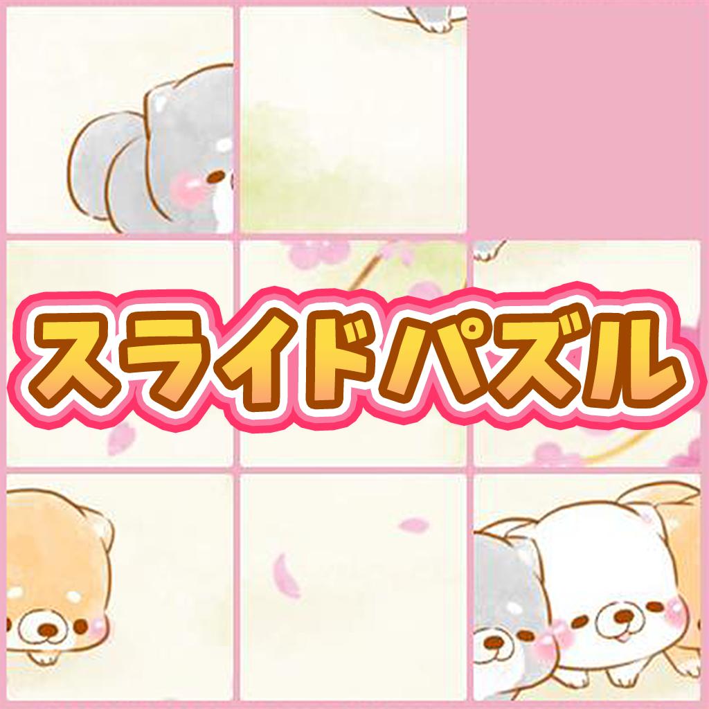 スライドパズル☆いやしばいぬ