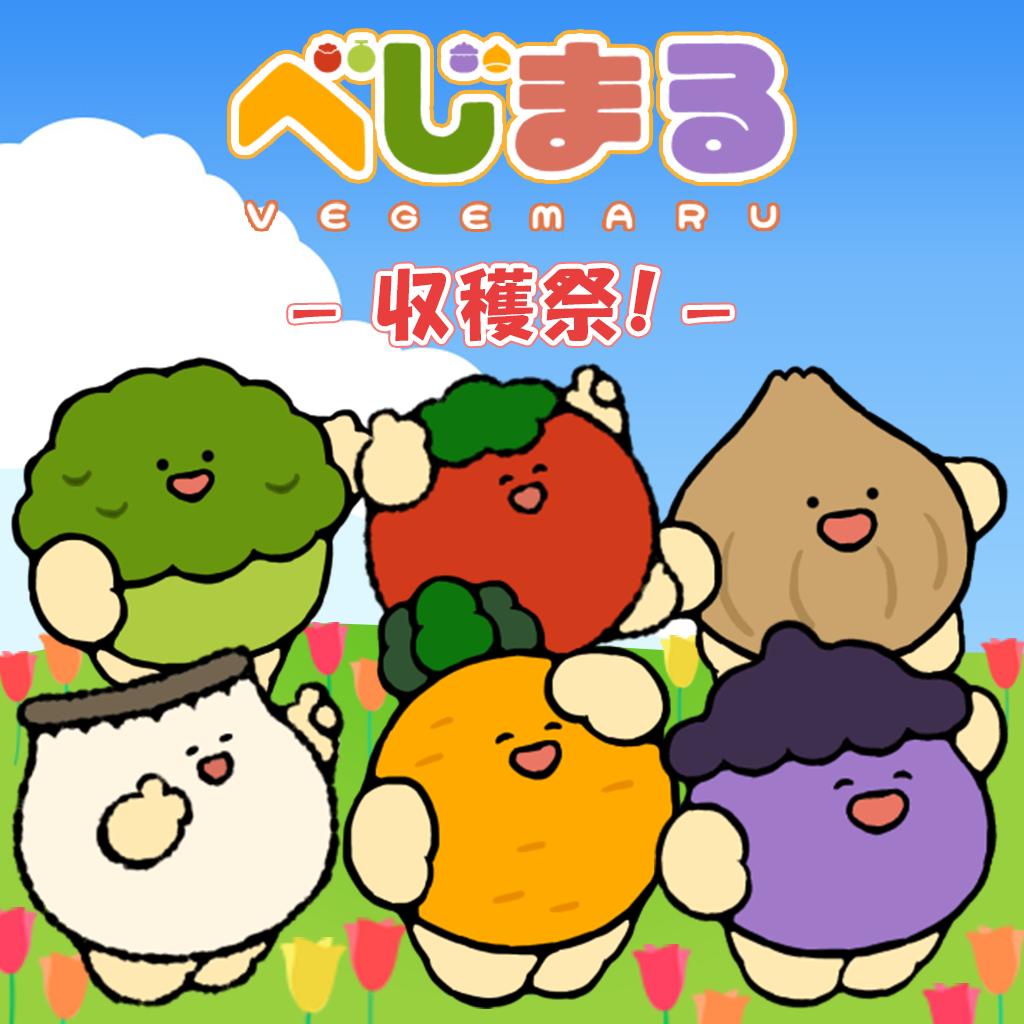 べじまる~収穫祭~